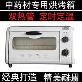 烤箱 百信西洋參切片機配套中藥材電烤參茸烘烤箱豪華型紅外發熱烘商用 MKS生活主義
