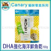 寵物FUN城市│Canary DHA強化海洋鮮魚乾100g (C-S283 小魚干 魚乾 貓咪零食)