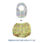 【出清】日本 stample 雙層棉紗點點圍兜+平口褲(黃/藍)