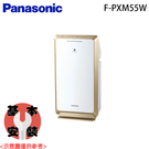 【Panasonic國際】12坪 空氣清淨機 F-PXM55W 免運費