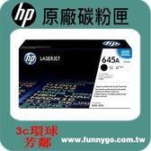 HP 原廠黑色碳粉匣 C9730A (645A)