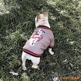 寵物潮牌秋冬夾克狗衣服棒球服外套法斗泰迪比熊中小型犬衣服【公主日記】