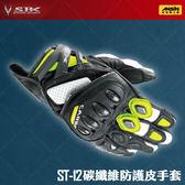 [中壢安信]SBK ST-12 黑黃 皮革長版 防摔手套 碳纖維 硬式護具 長手套 ST12