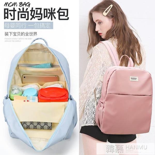 簡約寶媽帶娃外出母嬰包嬰幼兒出門休閒媽咪包百搭ins雙肩背包潮 夏季新品