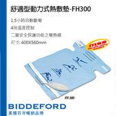 BIDDEFORD舒適型動力式熱敷墊 FH300 尺寸(40x56公分)【屈臣氏】