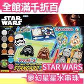 【小福部屋】STAR WARS EPOCH夢幻星星水串珠 創意DIY玩具 手做 DISNEY聯名款