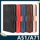 三星 Galaxy A51 A71 5G 復古純色保護套 皮質側翻皮套 磨砂皮紋 支架 插卡 磁扣 手機套 手機殼