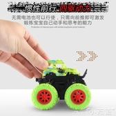 迴力玩具車慣性四驅越野車玩具車抗耐摔回力兒童玩具車男孩寶寶618購
