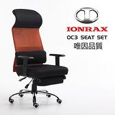 IONRAX OC3 SEAT SET 坐臥兩用 電腦椅 電競椅 辦公椅 - 黑咖啡色 (DIY組裝,廠商配送2~3天)
