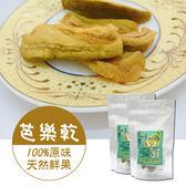 兩相宜【遇見果香】古早味芭樂乾150g/包