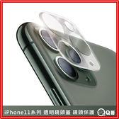 iPhone11系列 鏡頭保護蓋 鏡頭蓋 鏡頭保護貼 [M45] 透明 11 Pro Max 11Pro 鏡頭保護 鏡頭貼