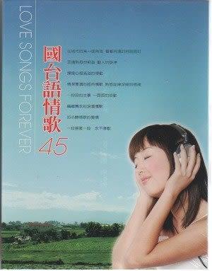 國台語情歌45 CD 十片裝  用心良苦 新鴛鴦蝴蝶夢 太傻 傷心酒店