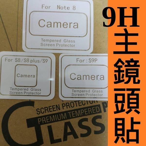 三星 S9 S9plus S8 plus Note8 Note9 鋼化 玻璃纖維 鏡頭貼 9H 自動吸附 德國品質 附清潔工具【采昇通訊】