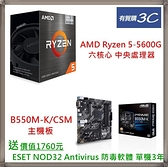 【主機板+CPU】 華碩 ASUS PRIME-B550M-K/CSM 主機板 + AMD Ryzen 5-5600G 六核心 中央處理器