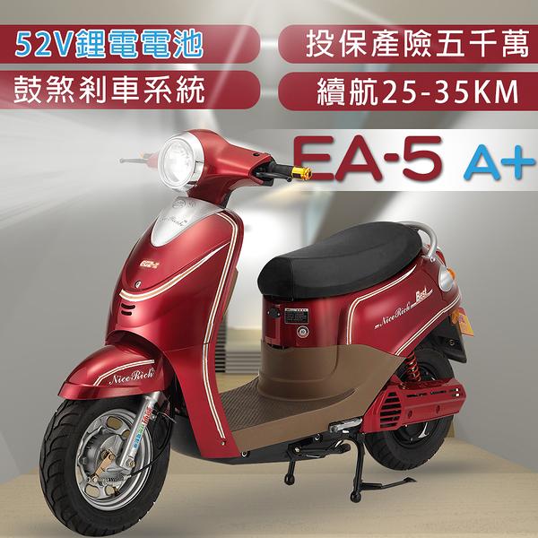 客約【e路通】EA-5 A+ 偉士達人 52V鋰電 鼓煞剎車 直筒液壓前後避震 電動車 (電動自行車)