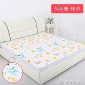 嬰兒隔尿墊超大號防水透氣床墊寶寶可洗老成人棉床罩床單床笠四季 多色小屋YXS