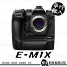 Olympus E-M1X 單機身 E-...