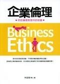 二手書博民逛書店《企業倫理Business Ethics》 R2Y ISBN:9