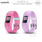 《飛翔無線3C》GARMIN vivofit jr. 2 迪士尼公主系列 小童手環│公司貨│兒童手環 粉色 紫色