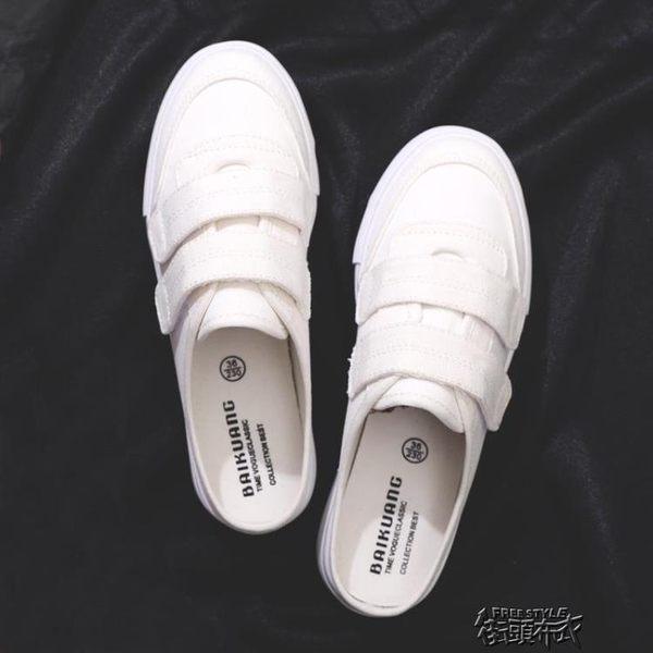 夏季平底一腳蹬懶人鞋女正韓版百搭魔術貼帆布鞋無后跟半拖 街頭布衣