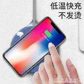 rvapu iphoneX無線充電器三星s8蘋果8plus手機通用QI無線快充底座『CR水晶鞋坊』