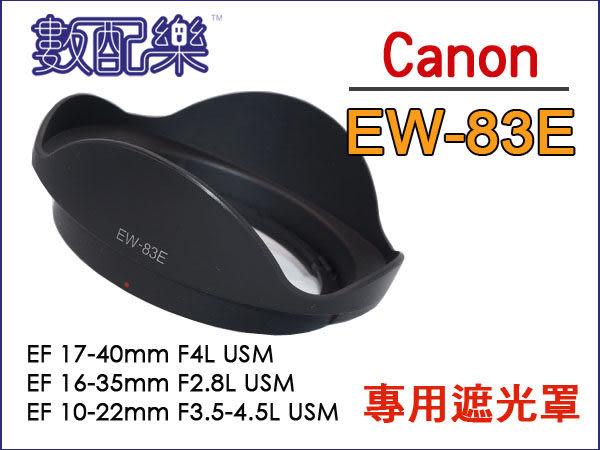 *數配樂*單眼專用型 遮光罩 Canon EW-83E EW83E 太陽罩 EF-S 10-22mm 17-40mm 16-35mmF3.5-4.5 USM 可反扣