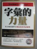 【書寶二手書T1/語言學習_NLX】字彙的力量:用3500個單字創造你的英語優勢_Charles Harrington Elster