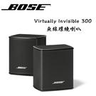 BOSE 美國 Virtually Invisible 300 無線環繞喇叭【貿易商貨+免運】