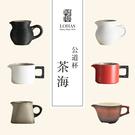 陸寶【茶海公道杯 】茶配件- 龍啟壺茶海