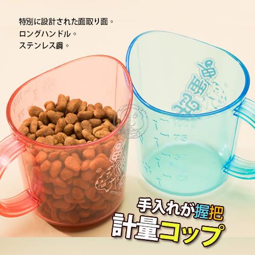 【培菓平價寵物網】可愛造型》手握犬貓乾飼料量杯顏色隨機