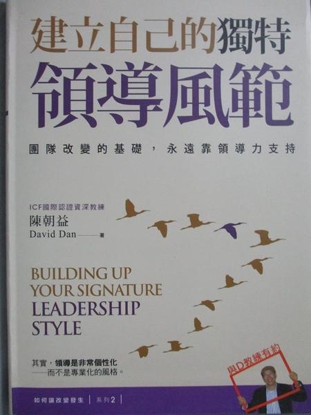 【書寶二手書T1/財經企管_JAB】建立自己的獨特領導風範-團隊改變的基礎..._陳朝益