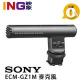 【24期0利率】SONY ECM-GZ1M 指向型變焦麥克風 適用SONY攝影機