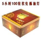 5小時100粒軟殼 透明殼 酥油燈蠟燭 供佛 包郵 暖心生活館