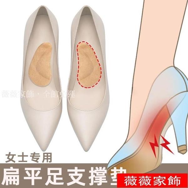 足弓支撐鞋墊女專用高跟鞋扁平足矯正鞋墊矯正器硅膠平足神器矯形 薇薇