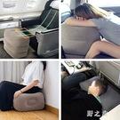 便攜長途旅行充氣腳墊飛機睡覺神器坐火車汽車硬座頭枕擱腳放腳凳LXY5889 【野之旅】