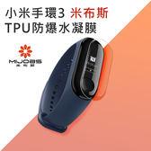 《現貨》小米手環3 / 4 米布斯TPU保護貼 一組2入 抗刮防爆 水凝軟膜 無開孔 TPU軟膜材質【MIA0303】