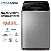 【24期0利率+基本安裝+舊機回收】PANASONIC 國際牌 NA-V220KBS 溫水直立式洗衣機