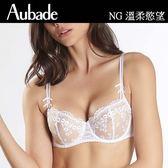 Aubade-古溫柔慾望B-E薄襯蕾絲內衣(白)NG