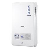 莊頭北 12公升二級節能屋外型熱水器(天然氣用)-TH3126RF(NG1/RF式)