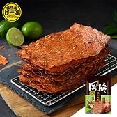 【黑橋牌】泰式檸檬厚脆片肉乾-彩色袋