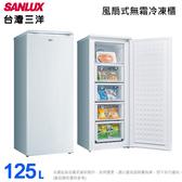 SANLUX台灣三洋125L單門直立式冷凍櫃 SCR-125F~含拆箱定位(預購預計5月到貨陸續出貨)