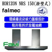 【fami】櫻花代理 svago falmec 掛壁式 排油煙機 HORIZON NRS 150 (150CM)