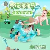 搖馬 小木馬兒童搖馬寶寶玩具座椅兩用搖搖馬帶音樂塑料幼兒園禮物 第六空間 igo