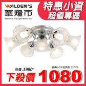燈飾燈具【華燈市】銀鑽6+1半吸頂燈 037579 客廳燈房間燈餐廳燈臥房燈廚房燈