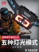 手電筒神火X30頭燈感應強光充電超亮防水led夜釣魚頭戴式 igo快意購物網