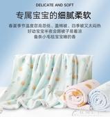 毛毯空調好孩子嬰兒被紗布蓋毯兒童超柔毛毯幼兒園抱毯春夏薄款 快速出貨
