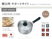 日本 柳宗理 SORI YANAGI 不銹鋼單手鍋/湯鍋(霧面‧附不銹鋼蓋) (18cm)《《Mstore》