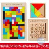 積木 俄羅斯方塊積木拼圖幼兒童2-3-4-6歲寶寶益智力開發男孩女孩玩具 1色