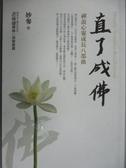 【書寶二手書T2/宗教_ILN】直了成佛-禪說心靈成長八部曲(新版)_妙參