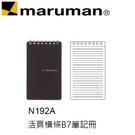 日本 maruman  N192A 活頁橫條B7 筆記冊 筆記本 /本